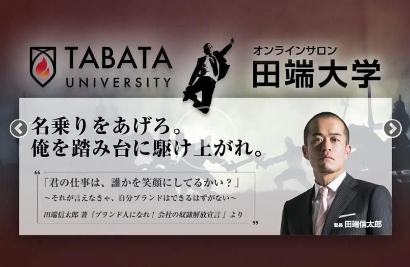 オンラインサロン田端大学