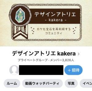 デザインアトリエkakera