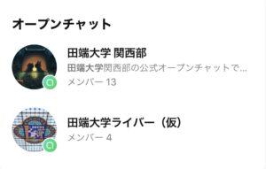 オンラインサロン田端大学LINEオープンチャット