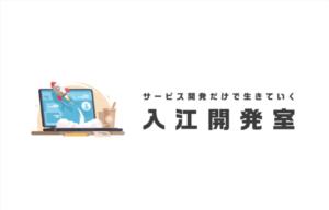 入江開発室